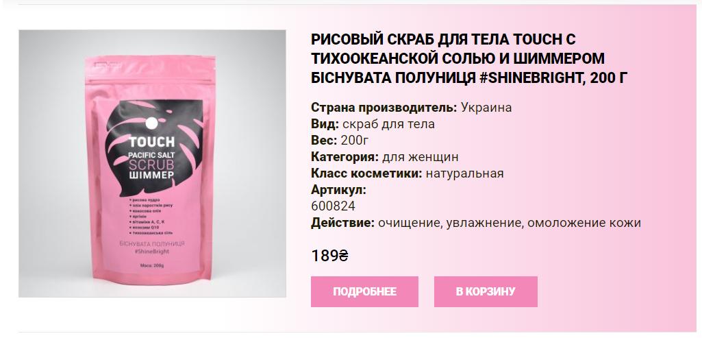 Кофейный скраб для тела купить для увлажнения