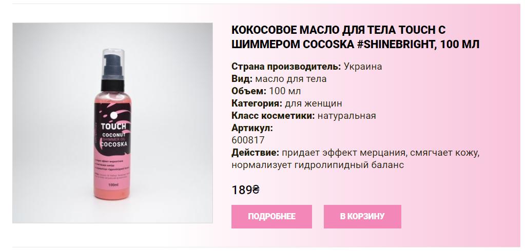 Жидкое кокосовое масло для тела с шиммером купить в Украине
