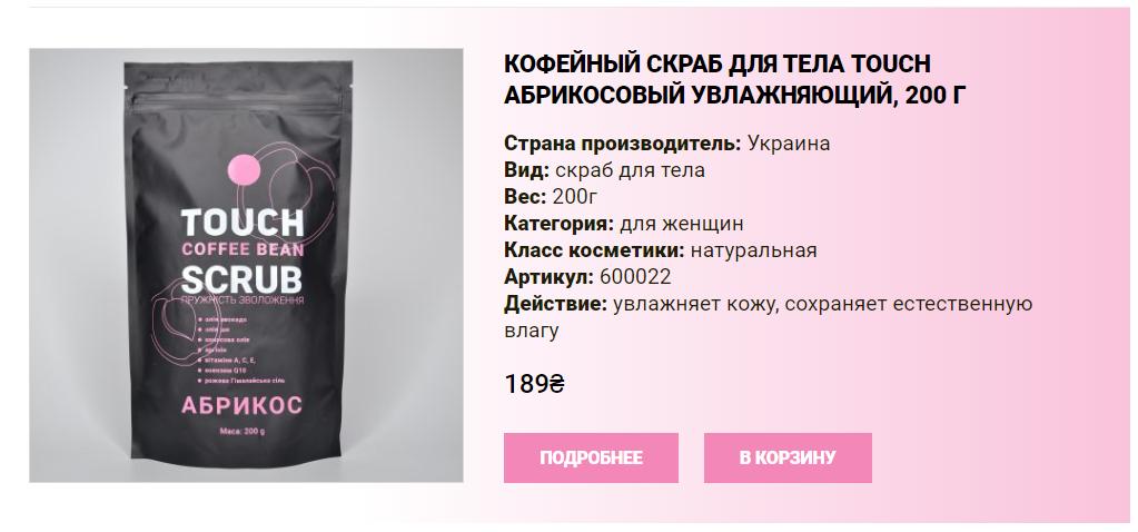 Скраб для тела для сухой кожи купить в Украине