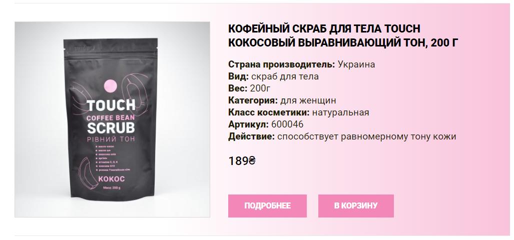 Скраб для тела для выравнивания тона кожи купить в Украине
