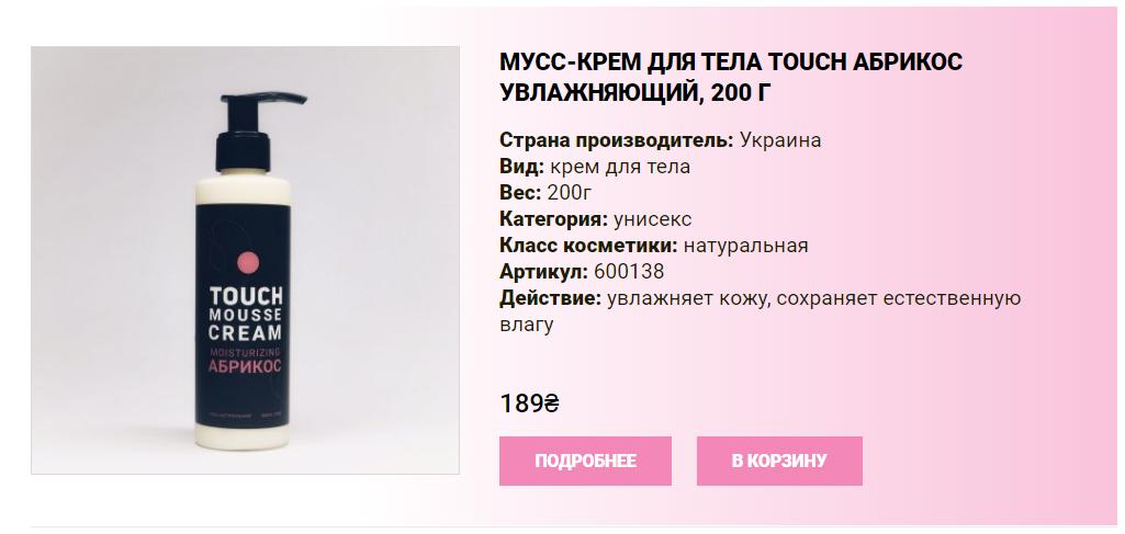 Купить крем для тела после скраба Украина