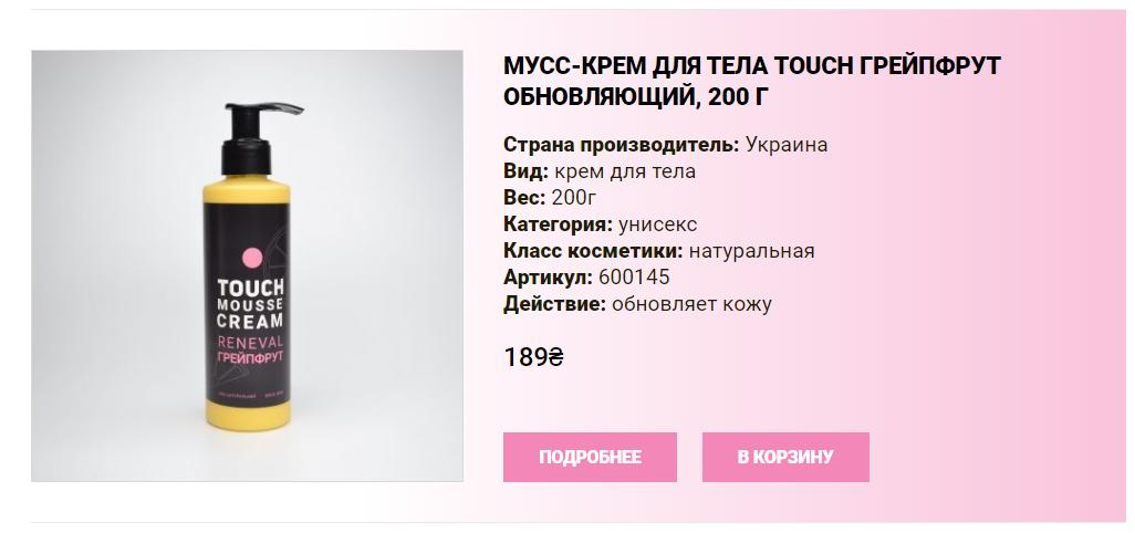 Крем для тела после скрабирования купить в Украине