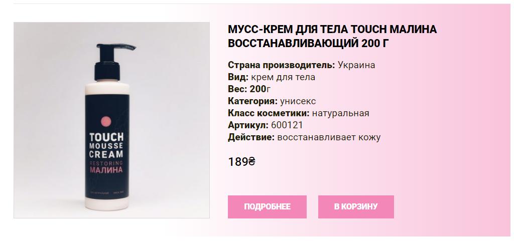 Крем для тела восстанавливающий купить в Украине