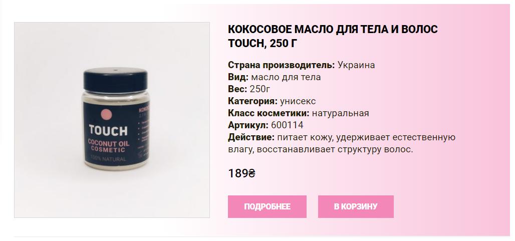 Купить кокосовое масло для тела в Украине