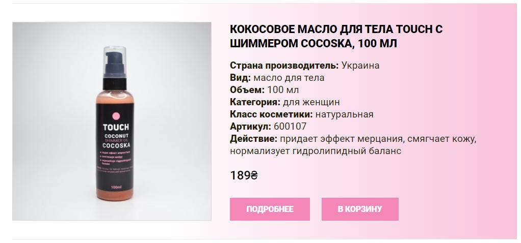 Жидкое кокосовое масло для тела купить в Украине