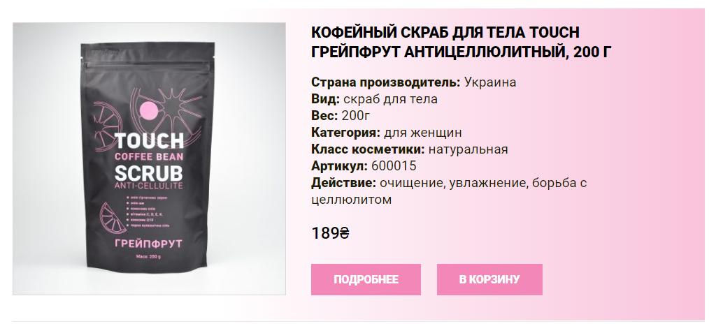 Кофейный скраб для тела от целлюлита Украина